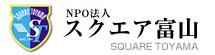 NPO法人 スクエア富山
